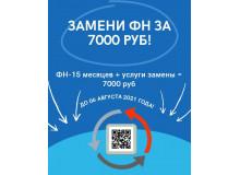 Замена ФН за 7000 руб с работой