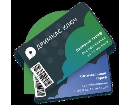 Дримкас Ключ Базовый тариф