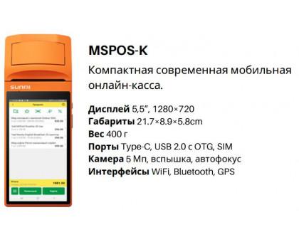 Кассовый аппарат MSPOS с установленной лицензией 1С
