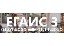 Перенос сроков перехода на ЕГАИС 3.0