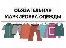 Вопросы и ответы по маркировке одежды
