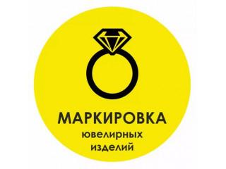 Обязательную маркировку ювелирных изделий отложили до 2023 года