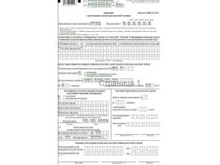 Изменена форма заявления о регистрации ККТ