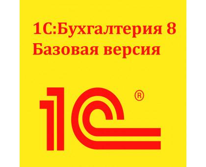 1С Бухгалтерия 8. Базовая версия