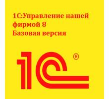 1С Управление нашей фирмой 8. Базовая версия