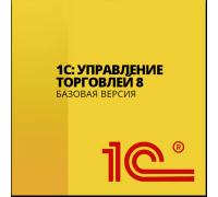 1С Управление торговлей 8. Базовая версия