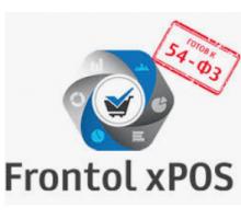Frontol xPOS 3 - для автоматизации рабочего места кассира