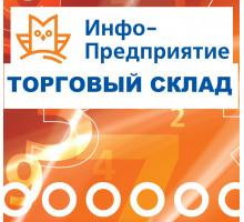 Инфо-Предприятие Торговый склад Бесплатно