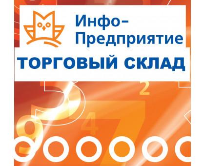 Инфо-Предприятие Торговый склад СТАНДАРТ