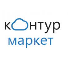 Контур Маркет БАЗОВЫЙ
