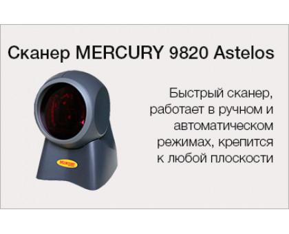 """Сканер 1D штрих-кодов стационарный MERCURY 9820 """"ASTELOS"""""""