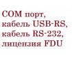 СОМ порт, кабель USB-RS, кабель RS-232, лицензия FDU +500 р.