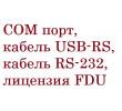 СОМ порт, кабель USB-RS, кабель RS-232, лицензия FDU +450 р.