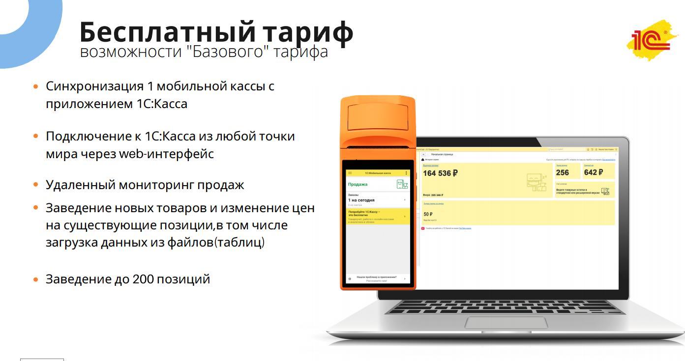 Бесплатный тариф онлайн касса MSPOS и 1С