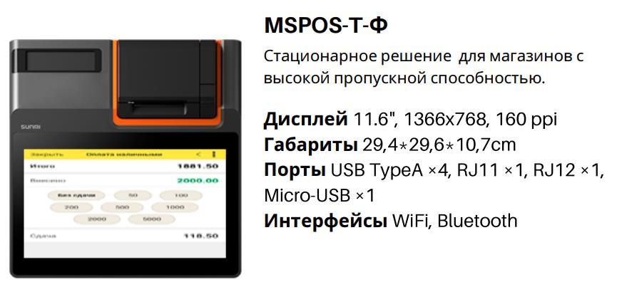 Характеристики MSPOS-T и 1С