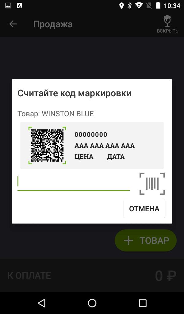 Код маркировки на Эвоторе