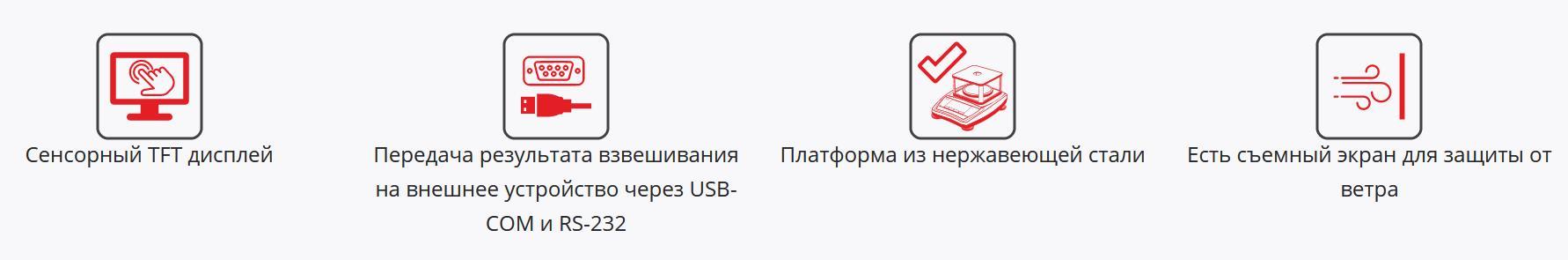Выбрать лабораторные весы в Севастополе и Крым